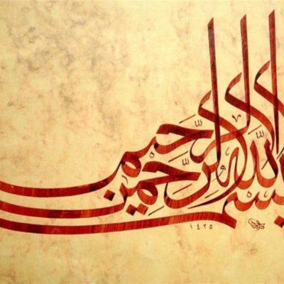 The Value of Destruction to Modern Islamic Scholarship